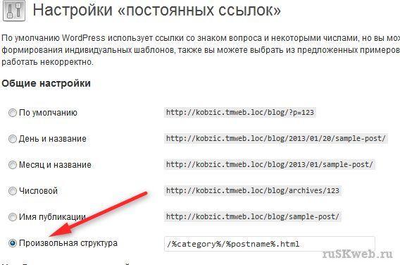 настройка ЧПУ wordpress