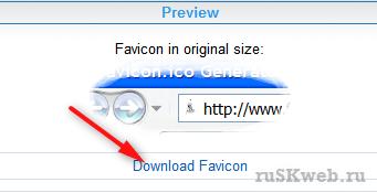 Как создать фавикон (favicon.ico)