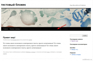 Меняем дизайн шаблона WordPress