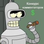 Конкурс комментаторов на ruskweb.ru с призовым фондом 400$!