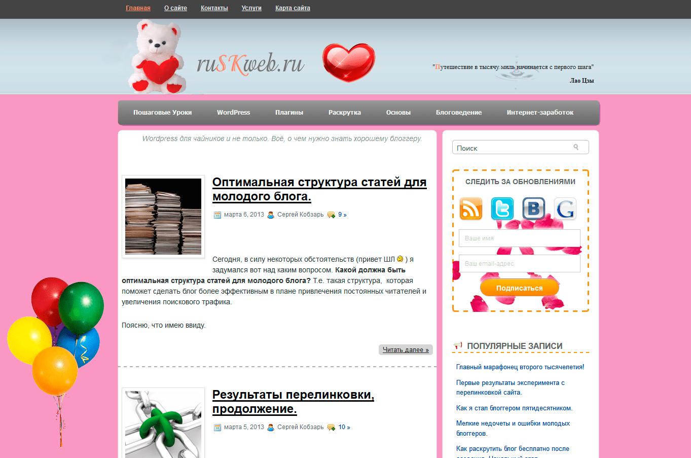 Как украсить свой сайт
