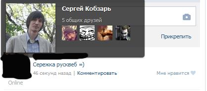 ссылка вконтакте