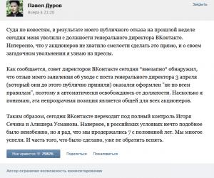 Дурова уволили