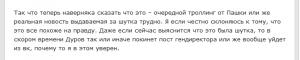 Дурова уволили вконтакте