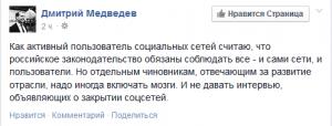твиттер и фейсбук закроют в россии