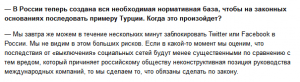 твиттер закроют в россии