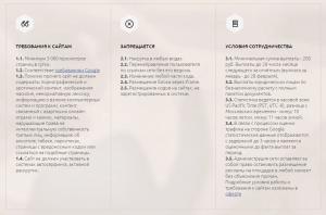 требования к сайтам Google AdExchange