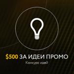 конкурс лучшей идеи