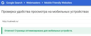 проверка удобства сайта для мобильных устройств