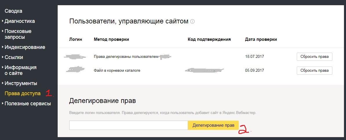 как дать доступ к вебмастеру яндекса
