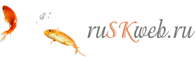 ruSKweb.ru