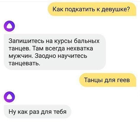ответы алисы яндекса
