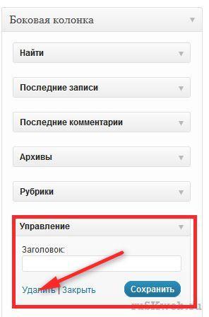 виджет управление wordpress