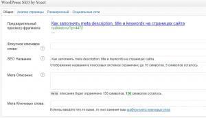 как заполнять meta descriptions title keywords