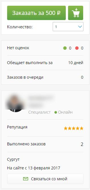 заказ дизайна сайта