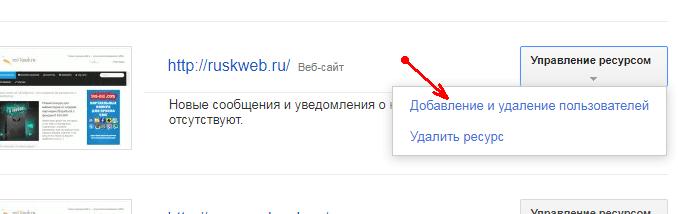 выбор в списке сайтов гугла