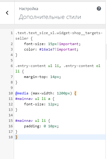 сохрарения кода шрифта в вордпресс