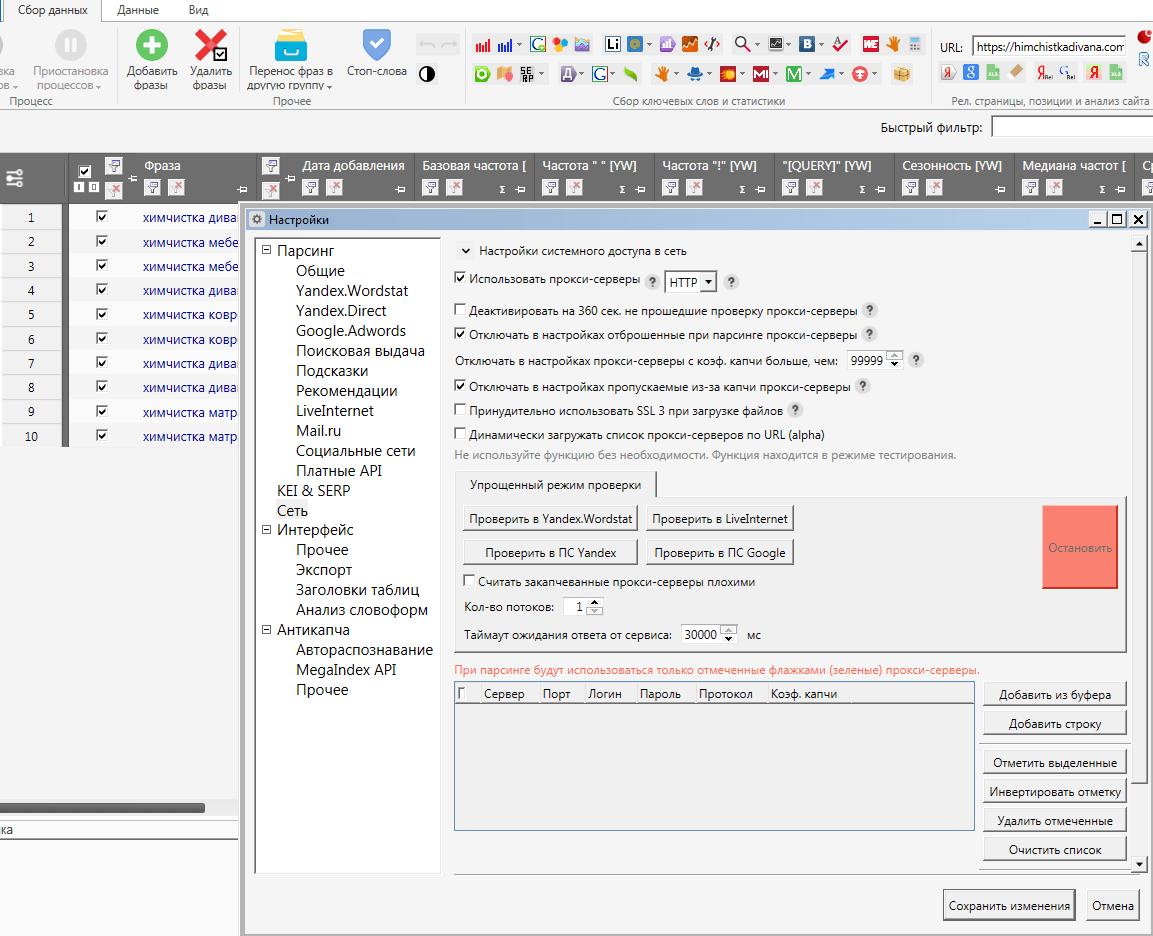 использование прокси сервера в keycollector