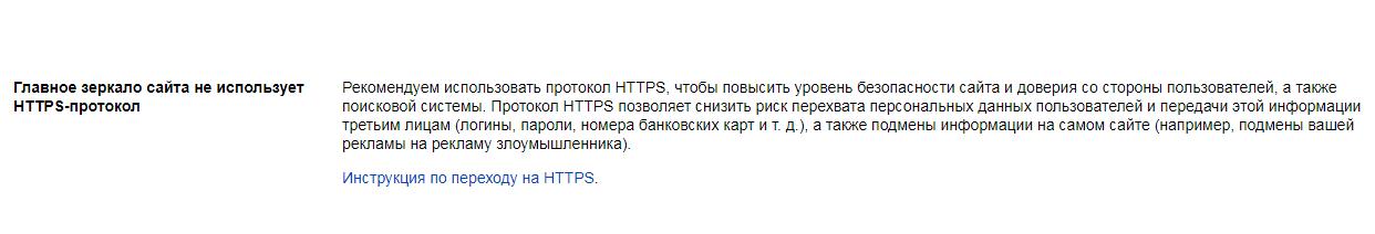 оповещение об ошибке https